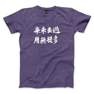 Past and future - purple heather - neutral T-shirt