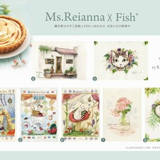 [Lei Anna French manual dessert] card plus purchase area - a total of 7 models