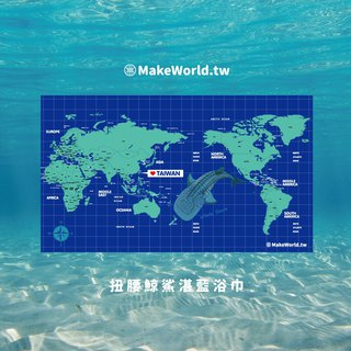 Make World map to make sports bath towels (twisting whale shark blue bath towel)