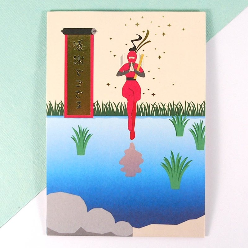 Red Ninja Invisible Water [Hallmark - Stereo Card Ooku Ninja]