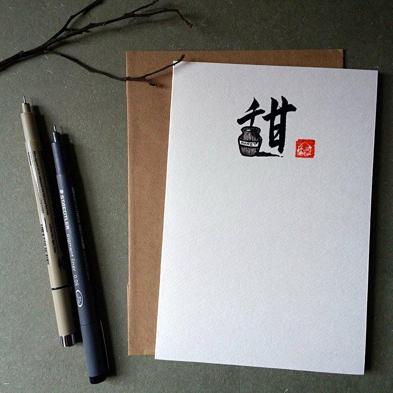 手寫手繪圖字設計卡(甜)