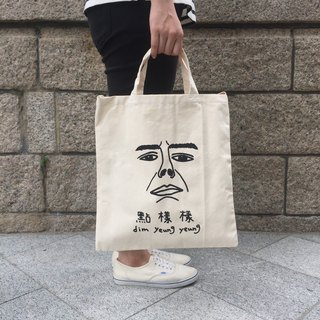 3 Way Tote Bag | dim yeung yeung 5/8