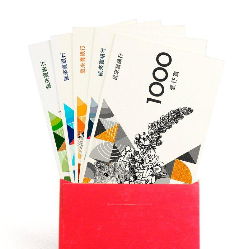 2020鼠年賀年卡片30张 遊戲代幣 新年祝福紅包利是 豐收鼠生肖幣