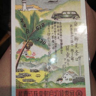 Jiangtang Nostalgic Postcard - 229b Pingtung Travel Advertising