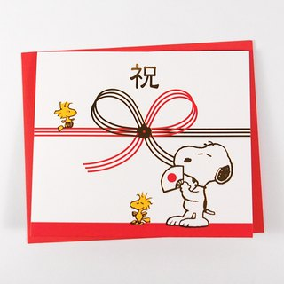 Snoopy sincerely congratulates you [Hallmark-Peanuts - Congratulations Congratulations!