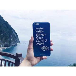 Oh! WeiJane || Tire Tuna || Handwritten Korean humor about the phone shell iPhone8 7 6S / 6S Plus Samsung HTC (matte shell)