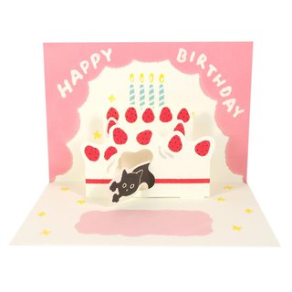 Greedy cats are out of the cake [Hallmark - three-dimensional card birthday greetings]