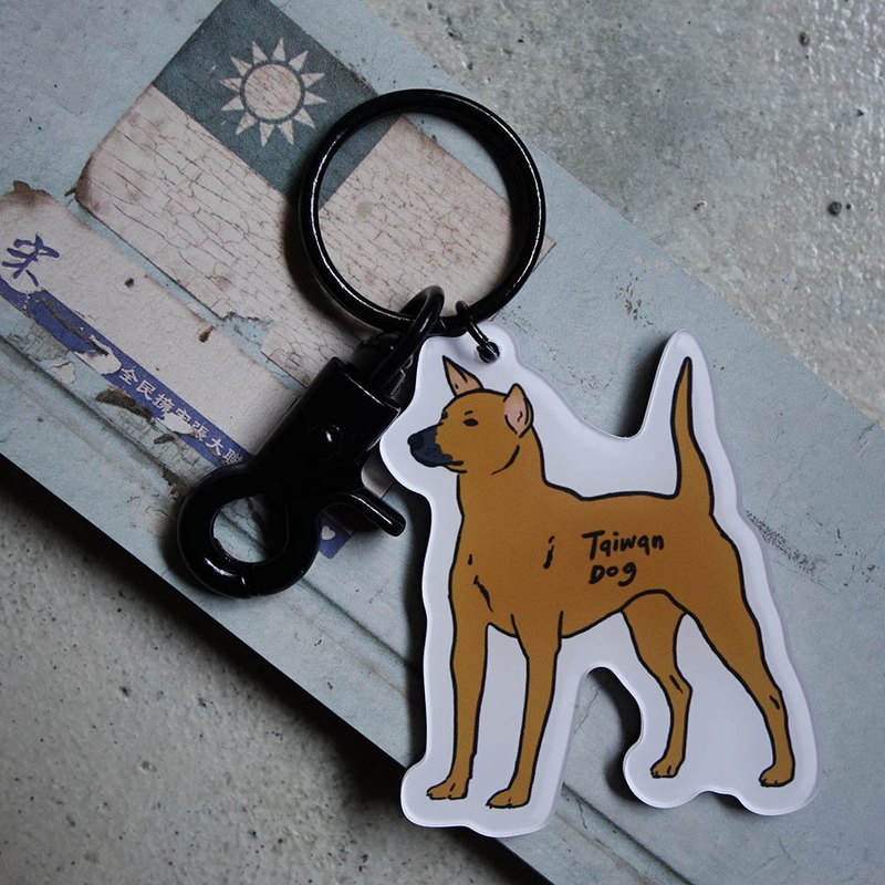 Taiwanese dog key ring