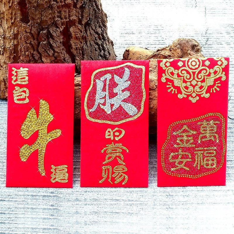 【GFSD】豪華限定羊毛氈紅包袋-【萬歲金安系列】