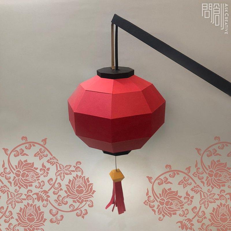 問創設計 DIY手作3D紙模型 禮物 掛飾 節慶系列 -圓形燈籠擺飾