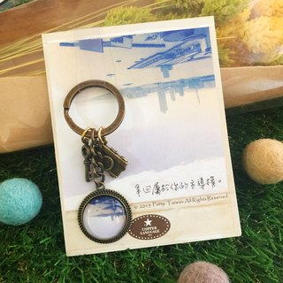 Little thing key ring - dominance