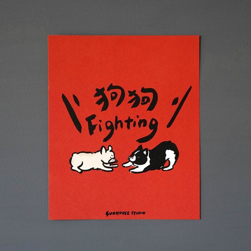 Dog fighting couplets