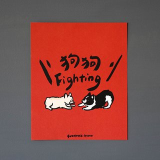Dog fighting spring couplet