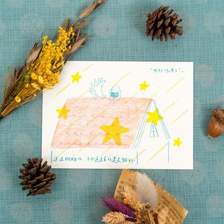 Find the meteor!/Risograph illustration story postcard
