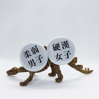 [Tough man, weak man] Li-good 4.4cm pin