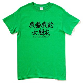 I love my girlfriend I love my girlfriend Short-sleeved T-shirt Green Chinese life Wenqing character design character couple Lovers gift
