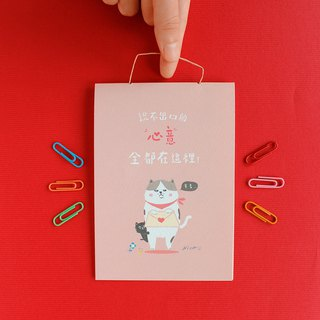 Animal sling card - confession cat