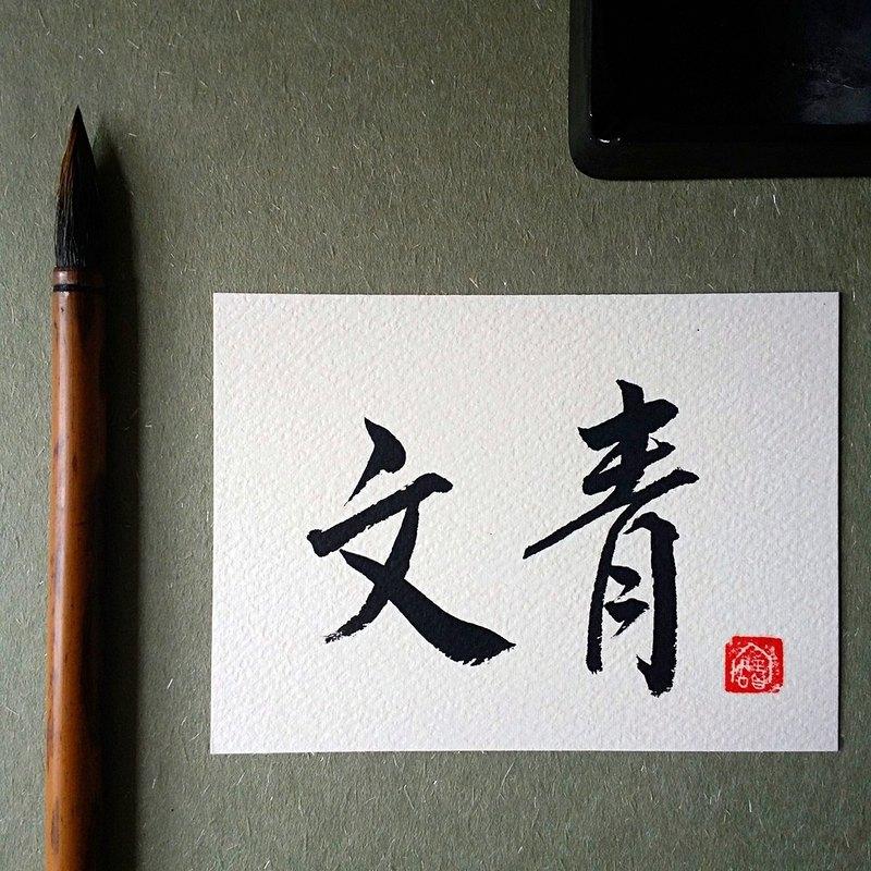 手寫單面字卡/明信片(文青)
