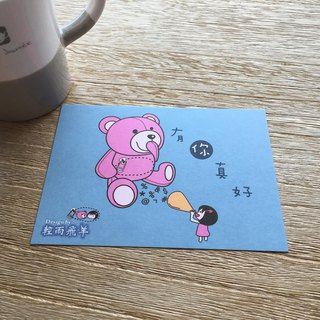 Have a nice postcard for you (double sided) - Little Bear Postcard