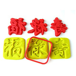 Chinese Words Fu, Lu, Shou Cookie Cutter (Square) Set of 3 pcs. Chinese Birthday