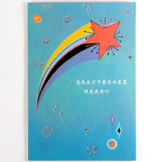 The stars in the night sky illuminate me forward [Hallmark - Card Teacher's Day]