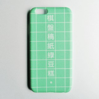 SO GEEK phone shell design brand THE CHECK PRINT GEEK manuscript plaid models (green)