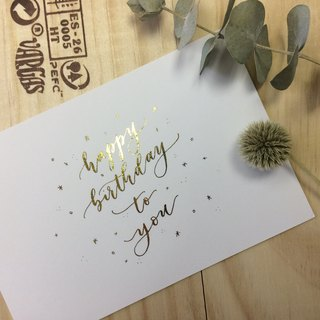 "cottontail ""happy birthday to you"" gold foiled calligraphy card"