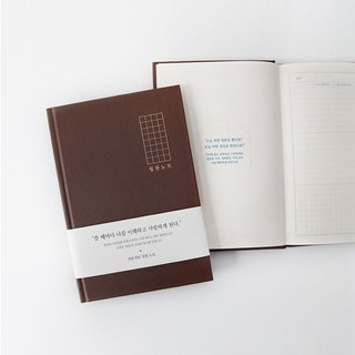 Indigo wishes everything - Praise notebook - calm brown, IDG75157