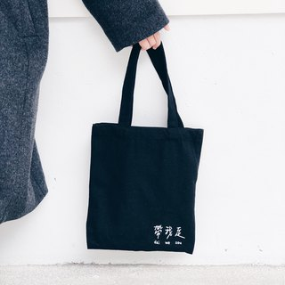 Take me away - carry a small canvas bag