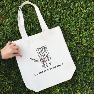 Sorry, I only eat (beautiful tea canvas tote bag) beige