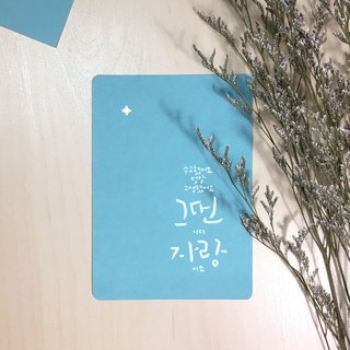 You Are My Pride || Korean Postcard Universal Cards