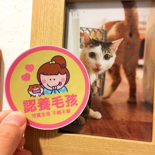 Guardian cats and cats waterproof stickers - adopt baby / sale Waterproof stickers