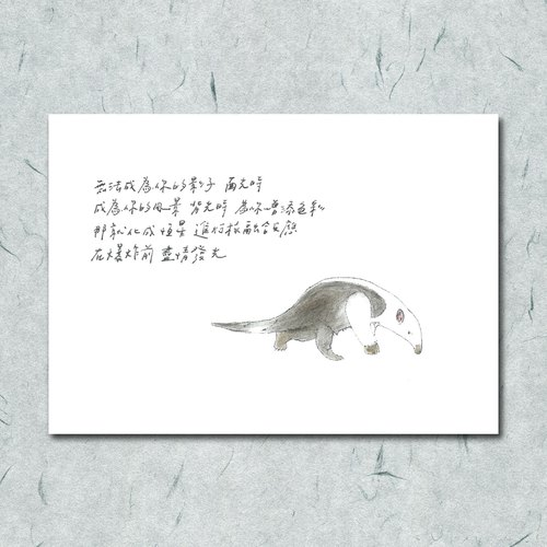 Animals with its poem 43 / anteaters / hand-painted / card postcards