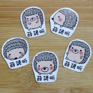 Customized name stickers / waterproof stickers (50 in) _ small hedgehog series (B)