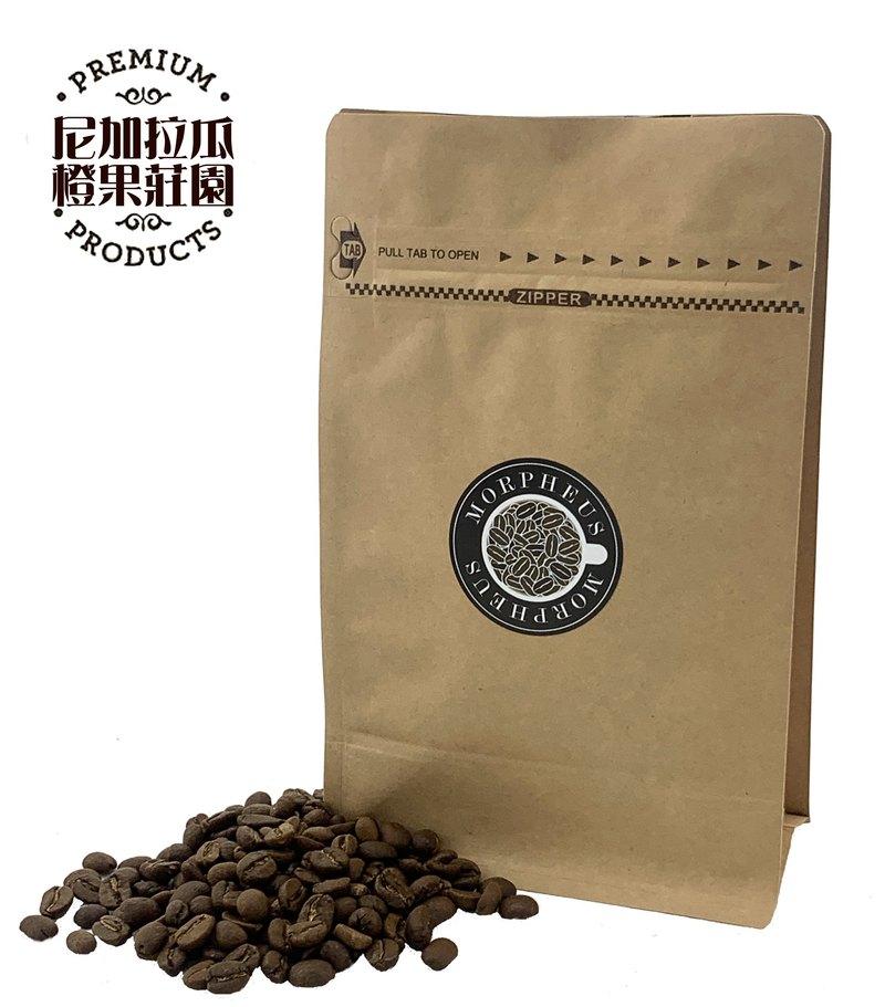 【莫菲爾斯莊園咖啡】尼加拉瓜  橙果莊園咖啡