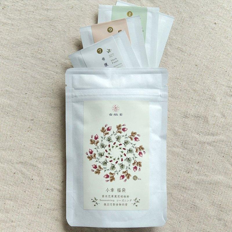 小幸福袋 萬用複方胡椒粉-紙包型x4 Seasoning【香織堂】