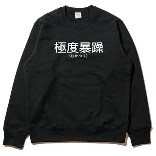 Japanese extremely irritable university T bristles neutral black Chinese characters Japanese English Wenqing