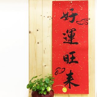 2018 Year of the Dog ll creative handwritten spring couplets (can be customized)