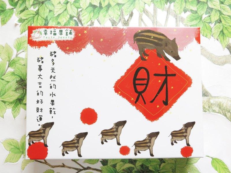 豬事大吉水果乾禮盒(6格18入)