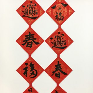 2018 Year of the Dog ll handwritten string of couplets (do not fade)
