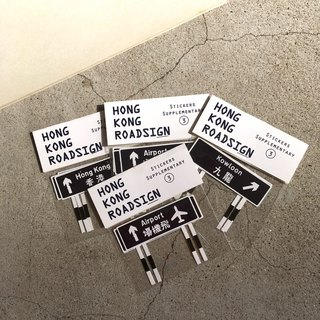 Hong Kong Sticker | Hong Kong Roadsign (3 stickers)