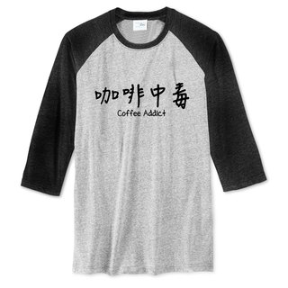 Coffee poisoning neutral sleeves T-shirt gray black coffee addict Wen Qing fashion design Chinese characters Chinese style Chinese style