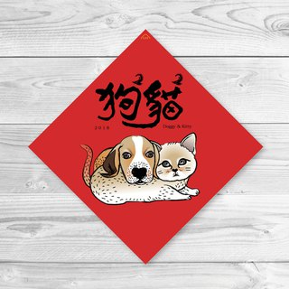 2018 Year of the Dog couplets - dogs and cats (to buy 5 to send start Daisen couplets)