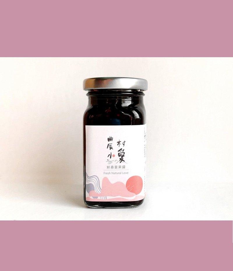 鮮桑葚果醬