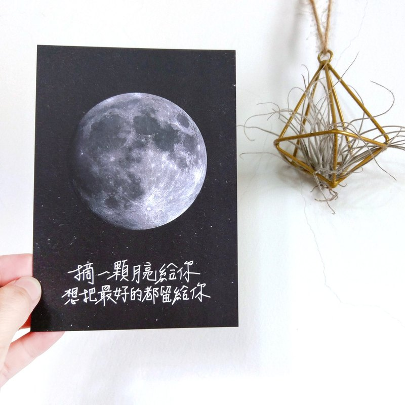 Postcard picking a moon for you