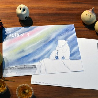 Hand painted watercolor postcard - polar bear の sky