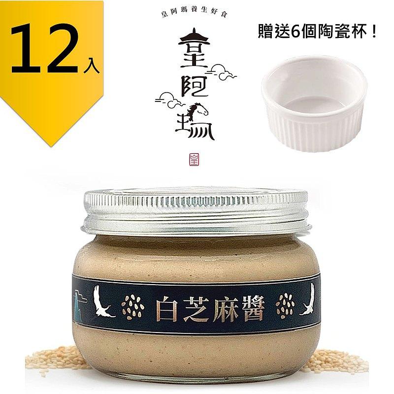皇阿瑪-白芝麻醬 300g/瓶 (12入) 贈送6個陶瓷杯! 團購推薦12入組