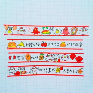 Meng Meng chicken New Year paper tape (white)