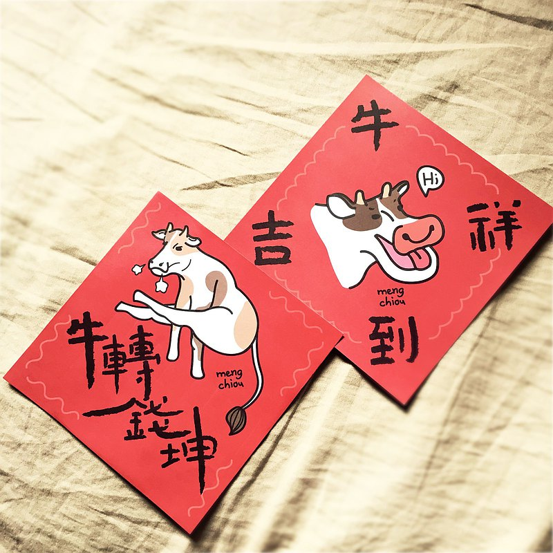 2021 retro red yoga year of the ox square spring festival couplets