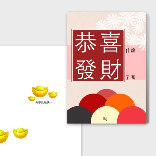 [Less] New Year greeting card carefully folded card - Gong Xi Fa Cai